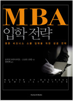 MBA 입학 전략