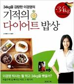 [중고] 기적의 다이어트 밥상