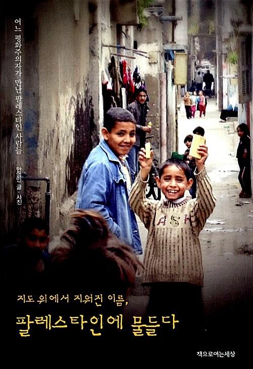 팔레스타인에 물들다