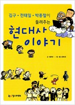 김구.전태일.박종철이 들려주는 현대사 이야기