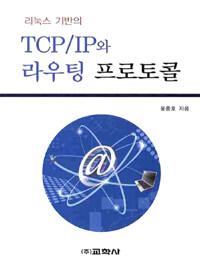 (리눅스 기반의) TCP/IP와 라우팅 프로토콜