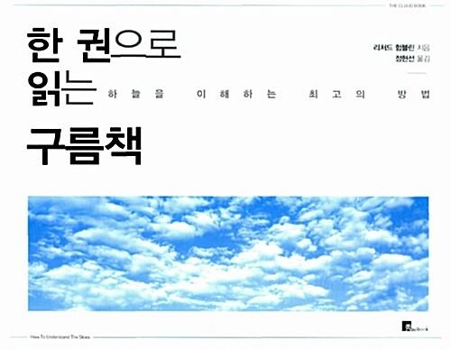 한 권으로 읽는 구름책