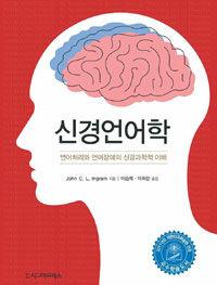신경언어학 : 언어처리와 언어장애의 신경과학적 이해