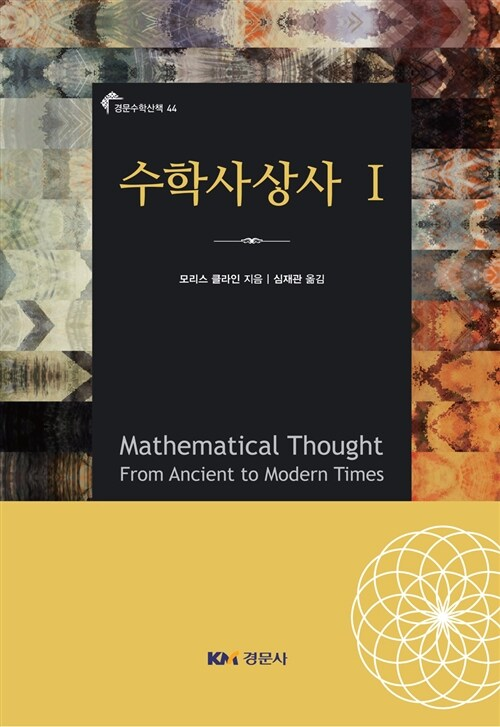 수학사상사 1~3 세트 - 전3권