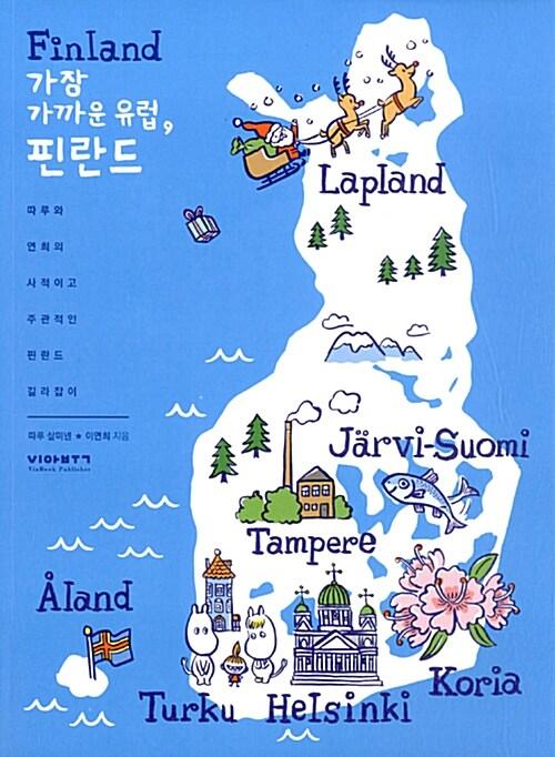가장 가까운 유럽, 핀란드