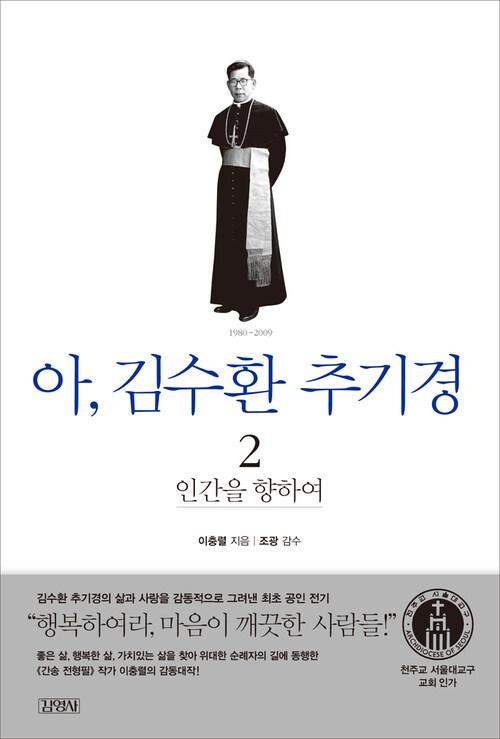 아, 김수환 추기경 2 : 인간을 향하여
