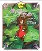 Karigurashi No Arietti (Hardcover)