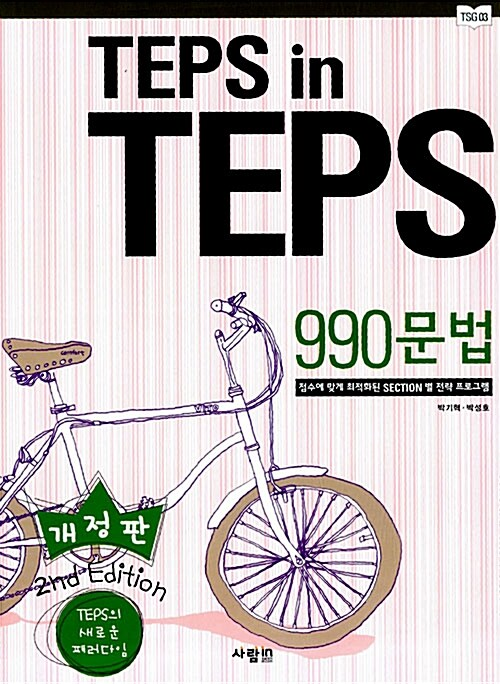 TEPS in TEPS 990 문법