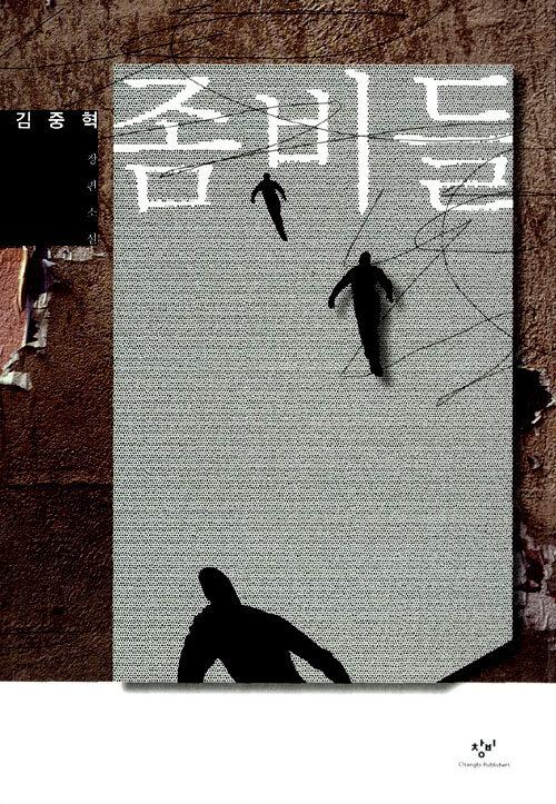 좀비들 : 김중혁 장편소설