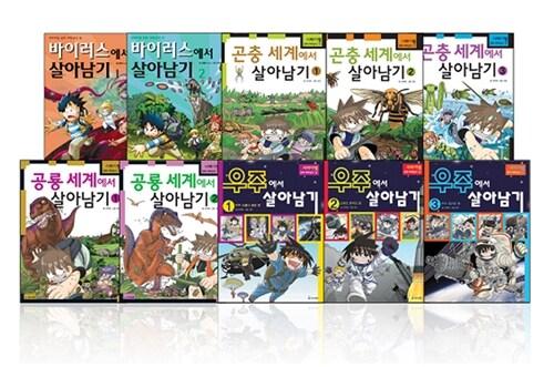 서바이벌 만화 과학상식 세트 - 전10권