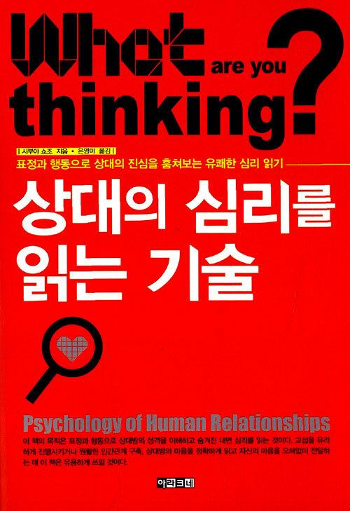 상대의 심리를 읽는 기술 : 표정과 행동으로 상대의 진심을 훔쳐보는 유쾌한 심리 읽기
