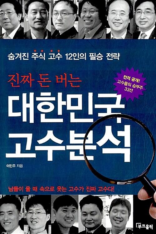진짜 돈 버는 대한민국 고수분석