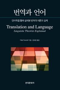 번역과 언어 : 언어학을 통해 살펴본 번역의 이론과 실제