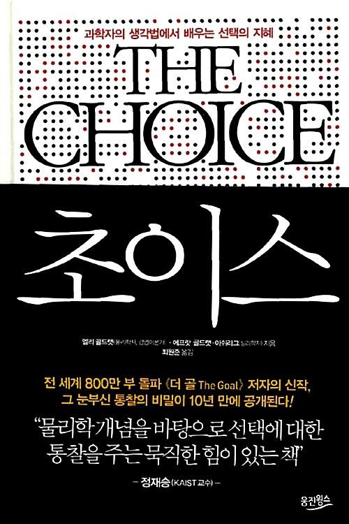 The Choice 초이스