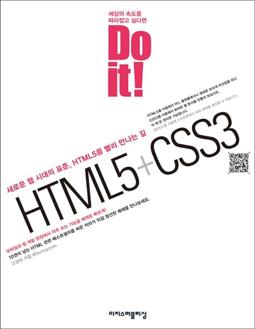 Do it! HTML5 + CSS3