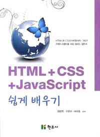 HTML+CSS+JavaScript 쉽게 배우기