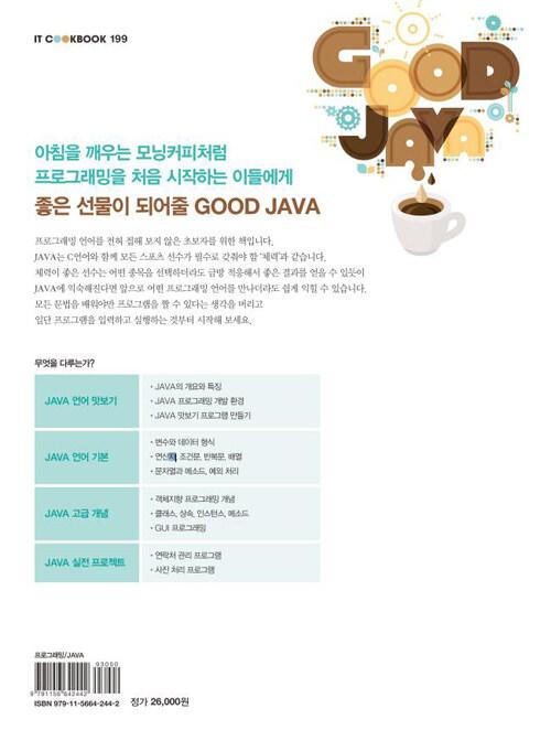 (프로그래밍을 시작하는 사람들을 위한) Good Java