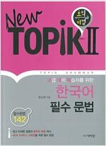 New TOPIK II 한국어 필수 문법