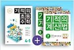 [세트] 기적의 초등수학 (1학기) + 계산법 4학년 세트 - 전3권