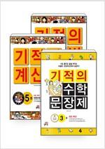 [세트] 기적의 수학 문장제 + 계산법 3학년 세트 - 전3권