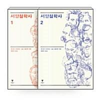 [세트] 서양철학사 1~2 세트 - 전2권