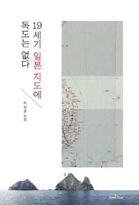 19세기 일본 지도에 독도는 없다