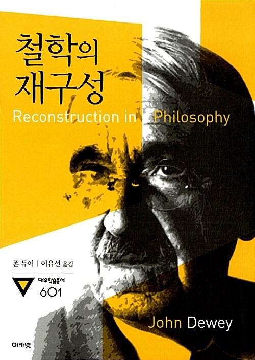 철학의 재구성