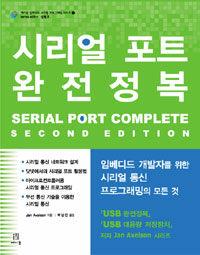 시리얼 포트 완전정복 : 임베디드 개발자를 위한 시리얼 통신 프로그래밍의 모든 것