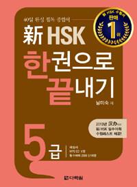 新 HSK 한권으로 끝내기 5급 (본책 + 해설서 + 단어장 + MP3 CD 1장)