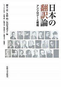 日本の飜譯論 : アンソロジ-と解題