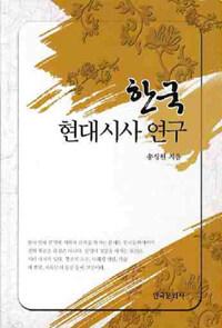 한국 현대시사 연구