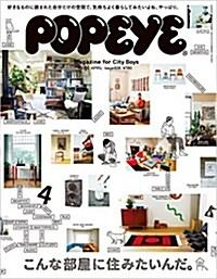 POPEYE (ポパイ) 2016年 04月號 [雜誌] (雜誌, 月刊)