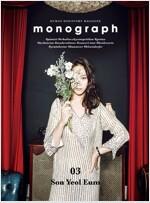 모노그래프 Monograph No.3 손열음