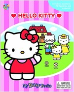 My Busy Books : Hello Kitty (미니피규어 12개 포함) (Board book)