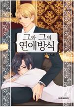 [연재] 그와 그의 연애방식 01화