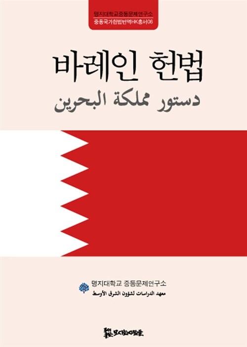 바레인 헌법