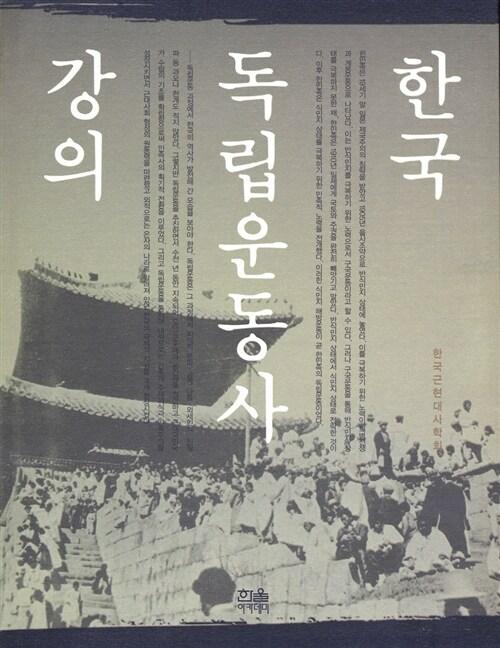 한국독립운동사강의