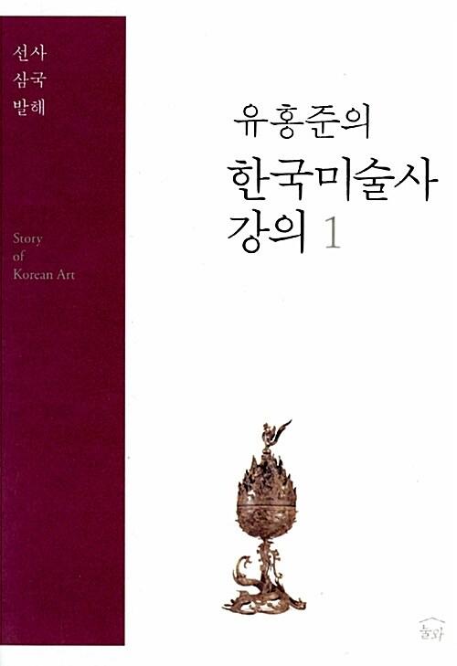 유홍준의 한국미술사 강의 1
