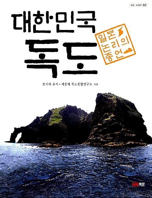 대한민국 독도