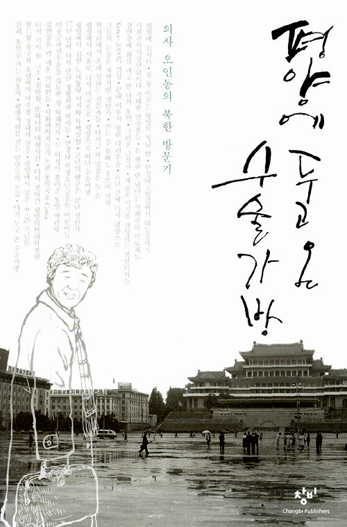 평양에 두고 온 수술가방 : 의사 오인동의 북한 방문기
