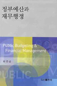 정부예산과 재무행정