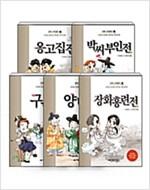 [세트] 만화 고전열전 1~5 세트 - 전5권