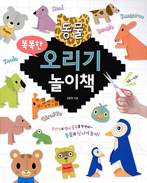 똑똑한 동물 오리기 놀이책