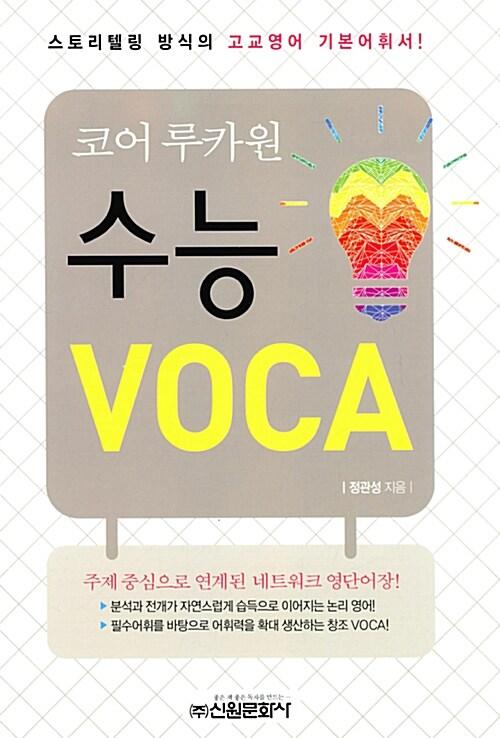 코어 루카원 수능 VOCA