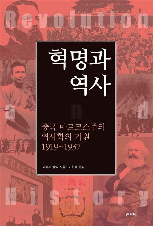 혁명과 역사
