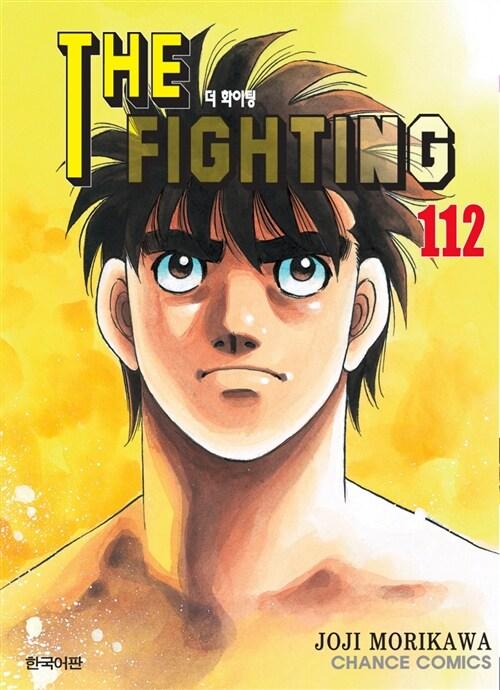 더 파이팅 The Fighting 112