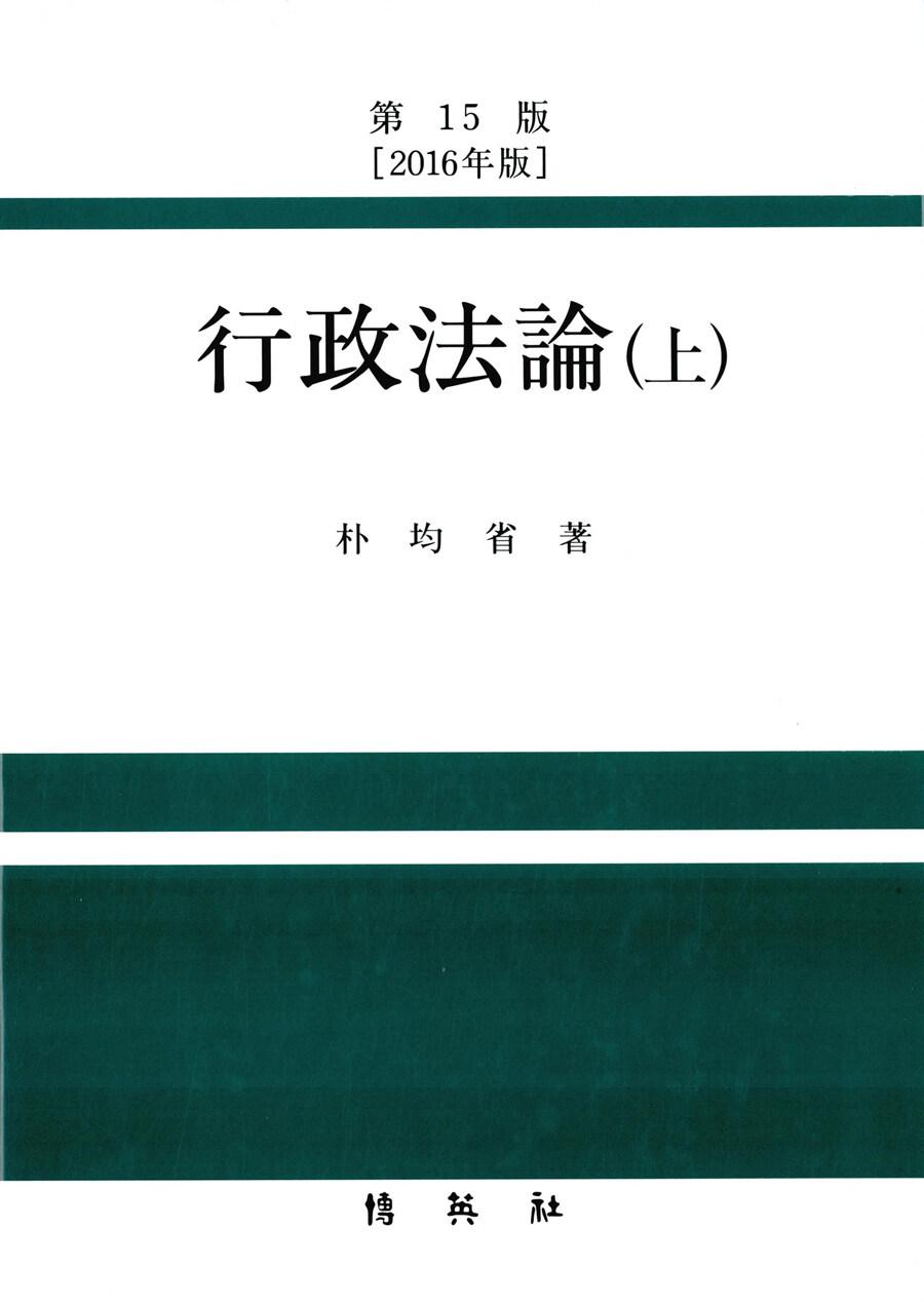 行政法論 / 第15版