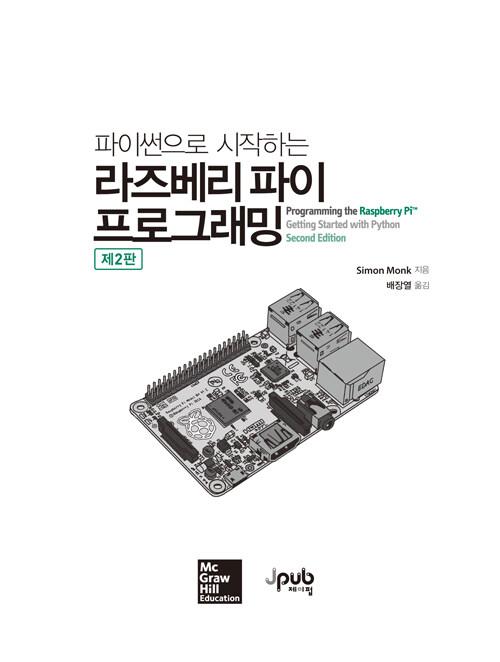(파이썬으로 시작하는) 라즈베리 파이 프로그래밍 / 제2판