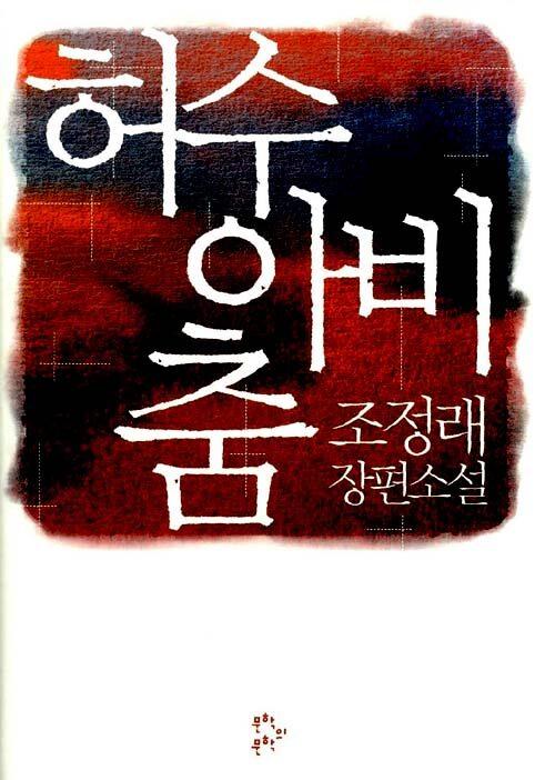 허수아비춤 : 조정래 장편소설