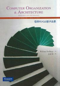 컴퓨터시스템구조론 8판